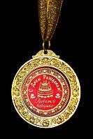 """Медаль deluxe """"Любимой бабушке"""""""