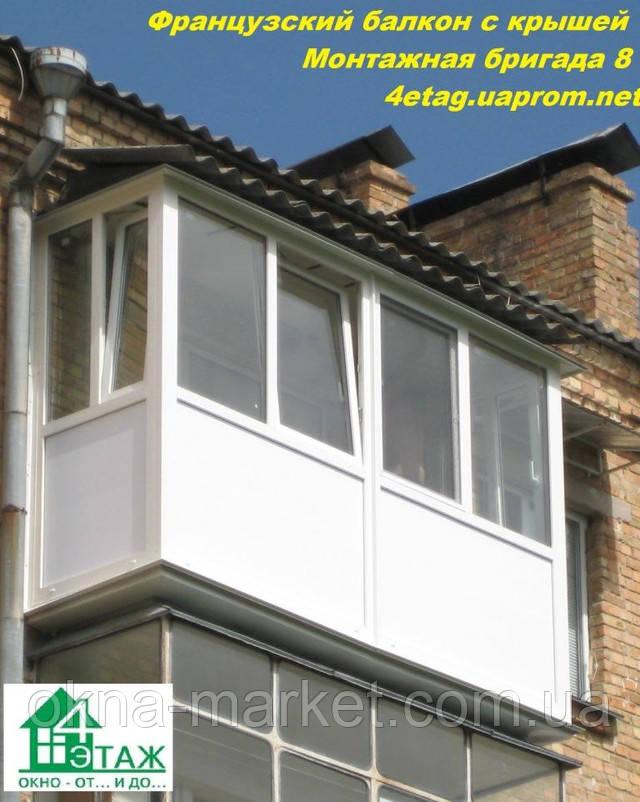 Французкое остекление балкона с крышей (044) 227-73-49;