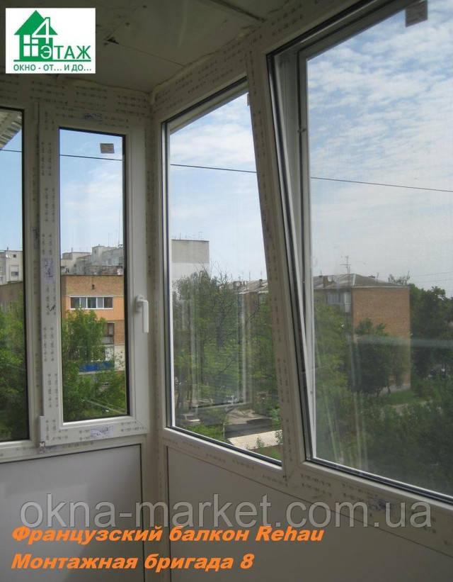 Французкое остекление балкона - вид изнутри (093) 095-29-59;