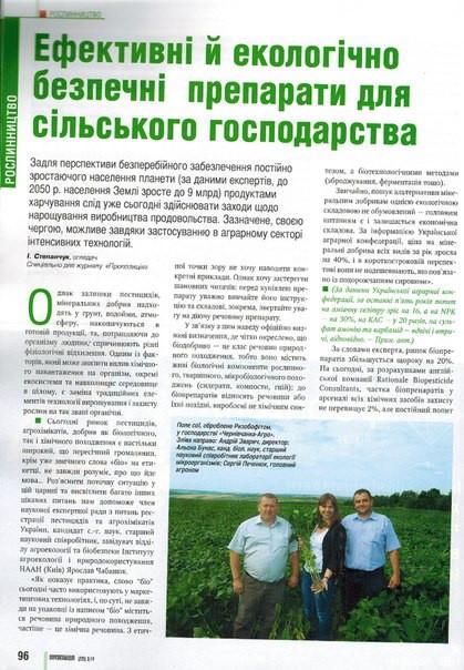 Ефективні й екологічно безпечні препарати для сільськогогосподарства