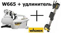 Краскопульт Wagner W665 WallPerfect + удлинитель