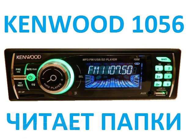 mp3 автомагнитола kenwood: