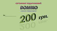 Подарунковий сертифікат салон-перукарня «Доміно» Львів(Сихів)