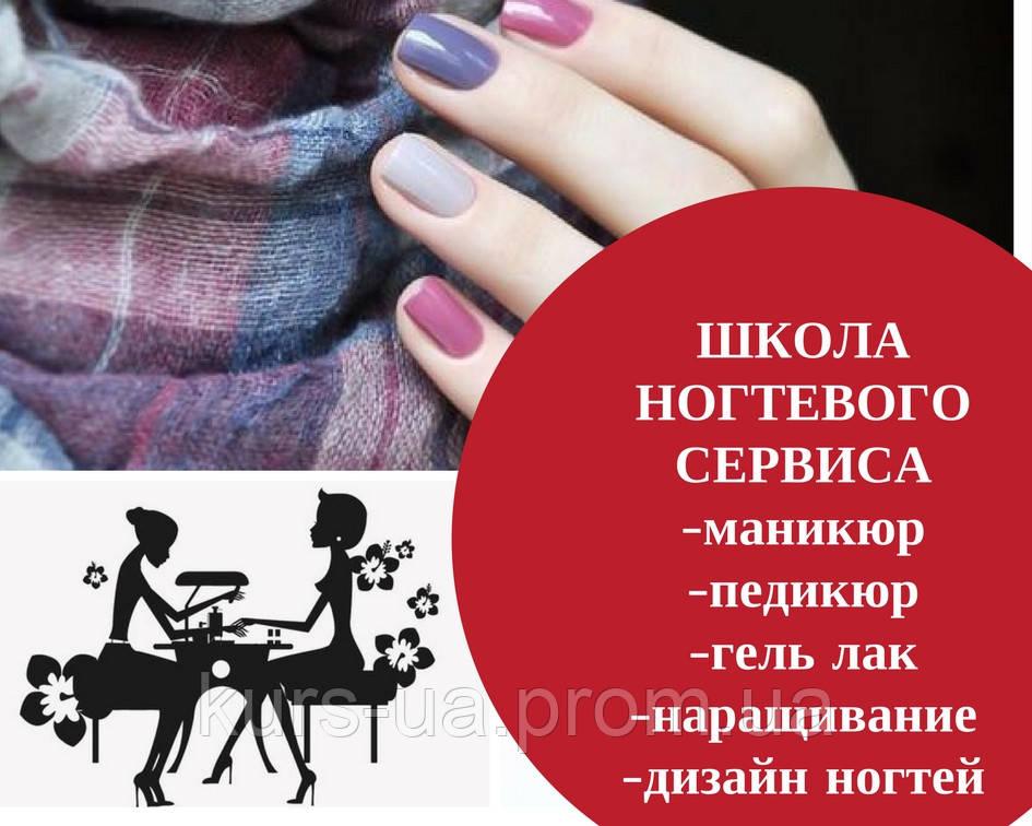 Курсы маникюра украина цена