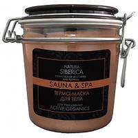 Термо-маска для тела для похудения Natura Siberica Sauna & Spa (Натура Сиберика Сауна Спа)
