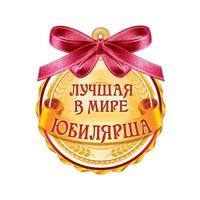 """Медаль юбилейная """" Лучшая в мире юбилярша """" бумажная большая ( 20 штук )"""