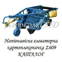 Каталог картофелекопалки Z609