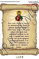 Схема для вышивки бисером или крестиком Молитва Отче наш (русская)