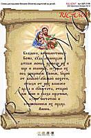 Схема для вышивки бисером или крестиком Молитва родителей за детей (русская)