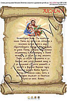 Схема для вышивки бисером или крестиком Молитва о даровании детей (русская)