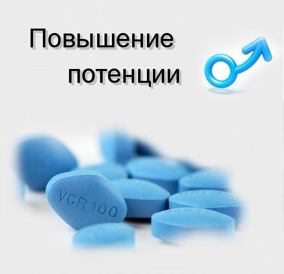 Повышение потенции таблетки интернет магазин