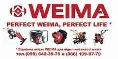 Mотоблоки WEIMA (Вейма),BULAT (Булат), двигатели,генараторы,навесное оборудование от производителя