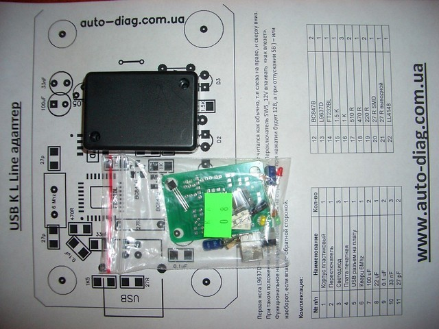 K-Line адаптер своими руками (usb), цена 170 грн., купить в Одессе - Prom.ua (ID# 625143)
