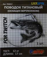 Поводок титановый оснащен вертлюжом UKRSPIN 12кг 17cм