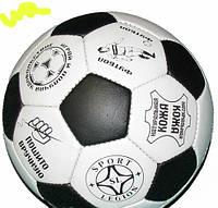 Футбольный мяч (5 размер) '' SL '' - классика (кожа)