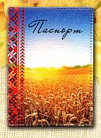 """Обложка на паспорт """"Поле пшеницы"""""""