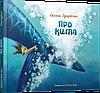 Про кита. Вірші для малят