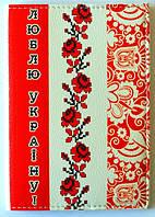 """Обложка на паспорт """"Люблю Украину"""", белая, 105"""