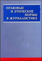 Прохоров Е.П., И Др. Правовые и этические нормы в журналистике. Изд.2