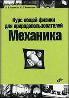 Бармасов А.В. Курс общей физики для природопользователей. Механика