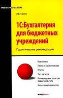 Бойко Э.В, 1С: Бухгалтерия  для бюджетных учреждений.