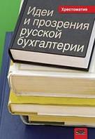 Медведев Михаил Идеи и прозрения русской бухгалтерии. Хрестоматия