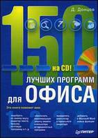 Донцов Д.А. 150 лучших программ для офиса +CD