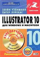 Уэйнманн Э., Лурекас П. Adobe Illustrator 10 для Windows и Macintosh +CD