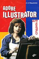 Федорова А.В. Adobe Illustrator для студента