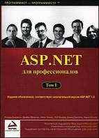 Роберт Андерсон ASP.NET для профессионалов  т.1, т.2