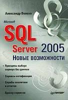 Волоха А.В. Microsoft SQL Server 2005. Новые возможности
