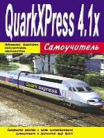 Охотцев И.Н. QuarkXPress 4.1x