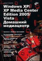Чекмарев А.Н. Windows XP/XP Media Center Edition 2005/Vista. Домашний медиацентр