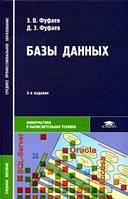 Фуфаев Э.В Базы данных. Учебное пособие