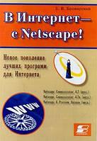 Броварский В Интернет - с Netscape!