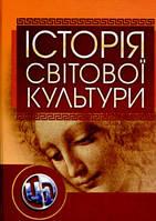 Левчук Л.Т. Історія світової культури. Підручник