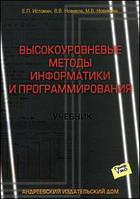 Истомин Е.П., Новиков В.В Высокоуровневые методы Изд.2 информатики и программирования.