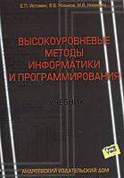 Истомин Е.П., Неклюдов С. Высокоуровневые методы информатики и программирования. Учебник