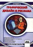 Курушин В. Графический дизайн и реклама