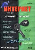 Финков М. Интернет. Шаг второй: от пользователя к профессионалу +CD