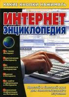 Копыл В.И. Интернет-энциклопедия