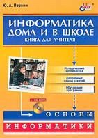 Первин Ю.А. Информатика дома и в школе. Книга для учителя +CD