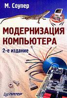 Соупер М. Модернизация компьютера. Изд.2