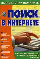 Копыл В.И. Поиск в Интернете