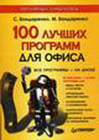Бондаренко Сергей, Бондаренко Марина Популярный самоучитель 100 лучших программ для офиса +CD