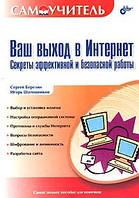 Березин С. Самоучитель Ваш выход в Интернет. Секреты эффективной и безопасной работы