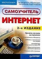 Белов Александр, Денисов А., Нау Самоучитель Интернет