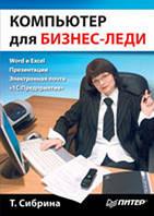 Сибрина Татьяна Самоучитель Компьютер для бизнес-леди