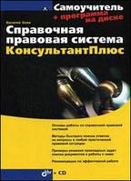 Боев В. Самоучитель Справочная правовая система КонсультантПлюс (программа на диске) +CD