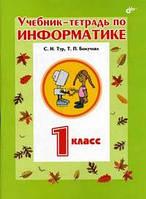 Тур С.Н. Бокучава Т.П. Учебник-тетрадь по информатике для 1 класса